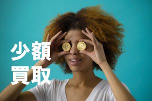 amazonギフト券 買取 1000円